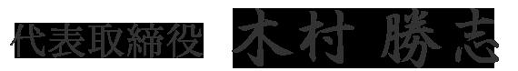 株式会社萬屋 代表取締役 木村 勝志
